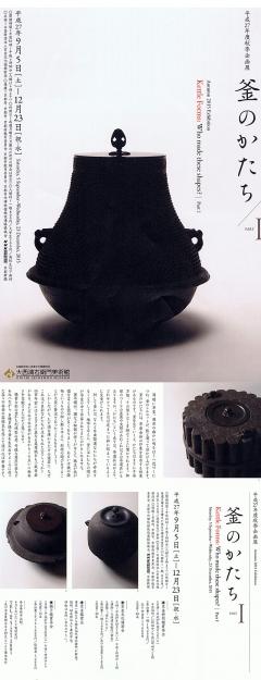 平成27年秋季企画展「釜のかたち PART I」