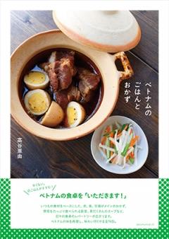 『ベトナムのごはんとおかず』刊行記念イベント 料理家・髙谷亜由のベトナムランチ