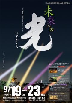 東山「観光・交通・環境」協力会議10周年記念事業 「未来への光~東山 天空のライトアップ~」
