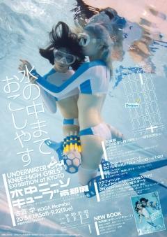 古賀学「水中ニーソキューブ」京都展