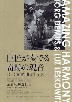 巨匠が奏でる奇跡の魂音(ハーモニー) DUO結成50周年記念