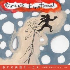 英語教室 Circus Emotional 『感じる英語サーカス』