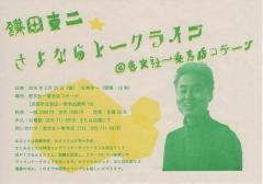 鎌田東二さよならトークライブ