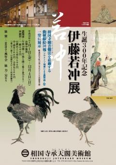 生誕300年記念 伊藤若冲展