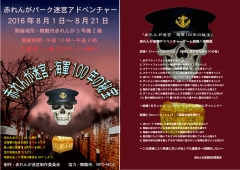 赤れんが迷宮・海軍100年の秘宝