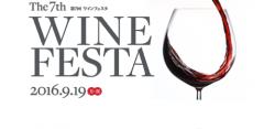 第7回ワインフェスタ