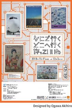 京都dddギャラリー・京都工芸繊維大学アートマネージャー養成講座連携企画展「なにで行く どこへ行く 旅っていいね」