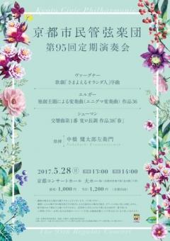 京都市民管弦楽団第95回定期演奏会
