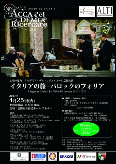 アカデミア・デル・リチェルカーレ京都公演『イタリアの旅 - バロックのフォリア』