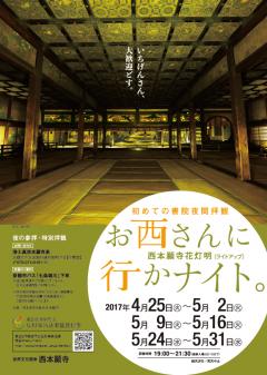西本願寺花灯明 ~夜の参拝・特別拝観~(第8期)