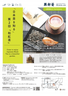 無鄰菴パートナーズ講座 「日本茶を知る」vol.2『和紅茶』