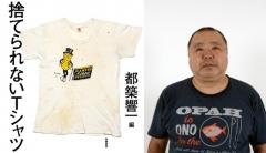 都築響一・捨てられないTシャツ刊行記念トークイベント