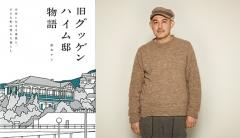 『旧グッゲンハイム邸物語』刊行記念イベント京都編