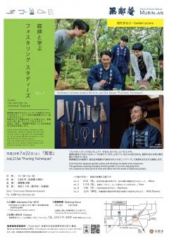 庭師と学ぶフォスタリング・スタディーズ Vol.1 「剪定」