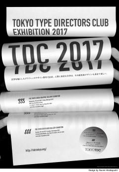 TDC2017(巡回展)