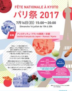パリ祭 KYOTO 2017