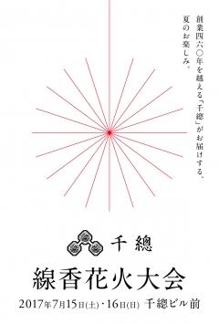 千總の線香花火大会