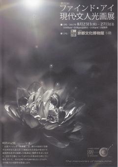 第22回ファインド・アイ現代・文人光画展