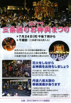 2017三条通りお神輿祭