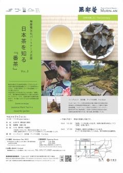 無鄰菴文化パートナーズ講座 「日本茶を知る」vol.3『番茶』