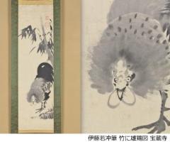 特別講座 「日本の絵画を知る」自然の光で見る若冲