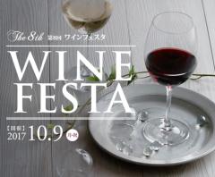 第8回ワインフェスタ