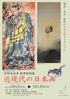 秋期特別展 近現代の日本画展