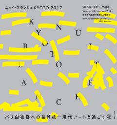 ニュイ・ブランシュKYOTO2017
