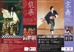 東アジア文化都市2017京都 能楽 京舞二条城公演