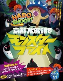 「HADO SHOOT!京都水族館でモンスターファイト」ペンギン編