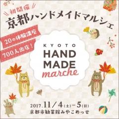 京都ハンドメイドマルシェ2017