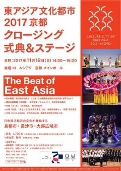日中韓舞台公演/東アジア文化都市2017京都
