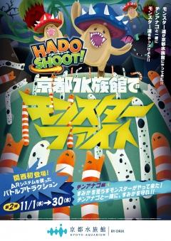 「HADO SHOOT!京都水族館でモンスターファイト」チンアナゴ編