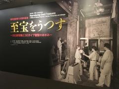 便利堂創業130周年記念「至宝をうつす」展