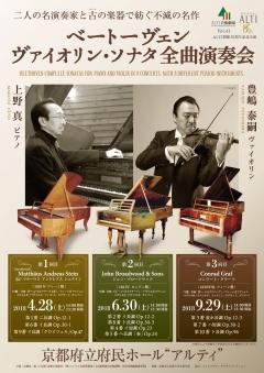 ベートーヴェン ヴァイオリン・ソナタ全曲演奏会【第1回目】