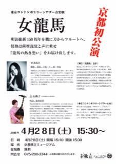 東京コンテンポラリーシアター音楽劇「女龍馬」