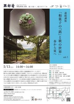 連続講座「和菓子の『銘』と歌の世界」vol.1