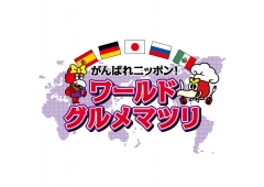 ~がんばれニッポン!ワールドグルメマツリ~