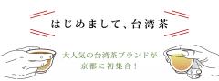 人気台湾茶ブランドが日本初上陸。試飲と販売イベントを京都マルイにて期間限定で開催