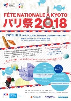 パリ祭KYOTO 2018