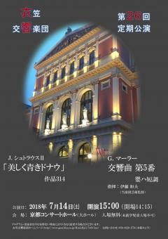 衣笠交響楽団 第26回定期公演