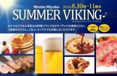 【Westin Miyako SUMMER VIKING】