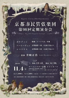 京都市民管弦楽団 第98回定期演奏会