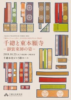 千總コレクションと共に、日本文化の未来を考える  第4回「千總と東本願寺―御装束師の姿―」