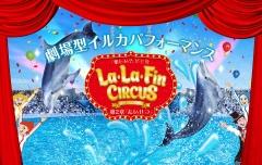 La・La・Fin CIRCUS~第2章「たいせつ」~