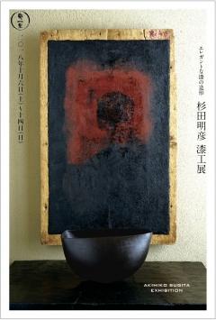『杉田明彦 漆工展』エレガントな漆の造形