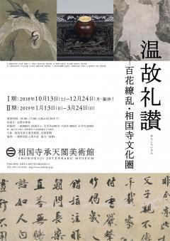 温故礼讃ー百花繚乱・相国寺文化圏