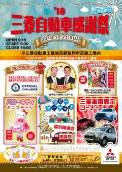 三菱自動車感謝祭