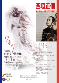 西垣正信ギターリサイタル  ~ワルツ~  ベルリオーズ「幻想交響曲」ギター独奏
