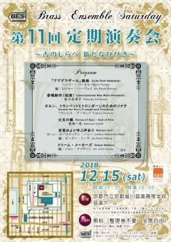 第11回定期演奏会 ~古(いにしえ)のしらべ  新たなひびき~